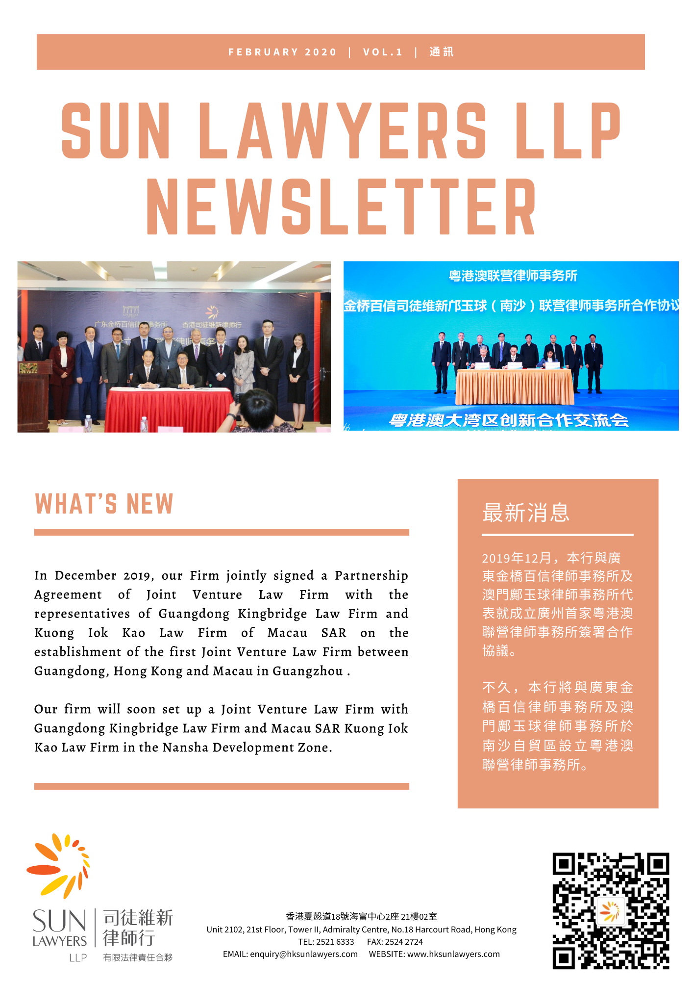 Newsletter Feb 2020 PNG (revised)