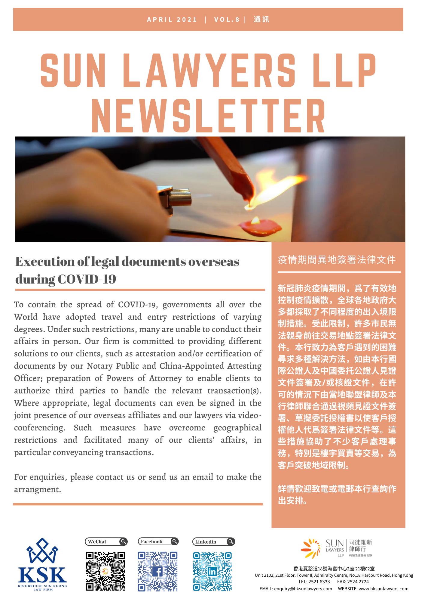 April 2021 Newsletter